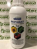 Гербицид Раундап 1 л. (БелРеаХим)