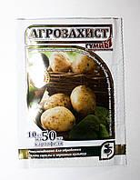 Агрозахист 10мл  (оригинал) Агромакси