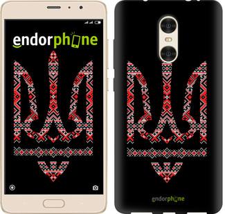 """Чехол на Xiaomi Redmi Pro Герб - вышиванка на черном фоне """"1196c-342-571"""""""