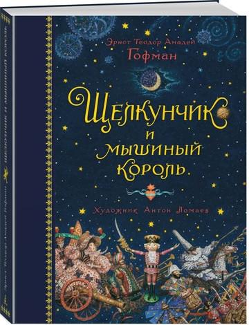 "Э.Т.А. Гофман ""Щелкунчик и мышиный король"" (иллюстр. А. Ломаева)"