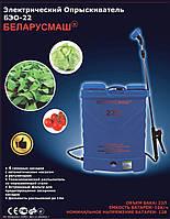 Опрыскиватель аккумуляторный Беларусмаш БЭО-22