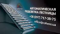 Интерактивная LED подсветка ступенек маршей лестниц с экономией электроэнергии 60%