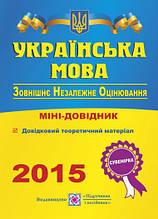 НЗО 2018 Українська мова МІНІ Довідник Біленька