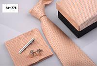 Подарочный персиковый набор: галстук, запонки, платок, зажим