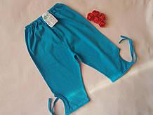 Детские голубые бриджи - на рост 89-98см
