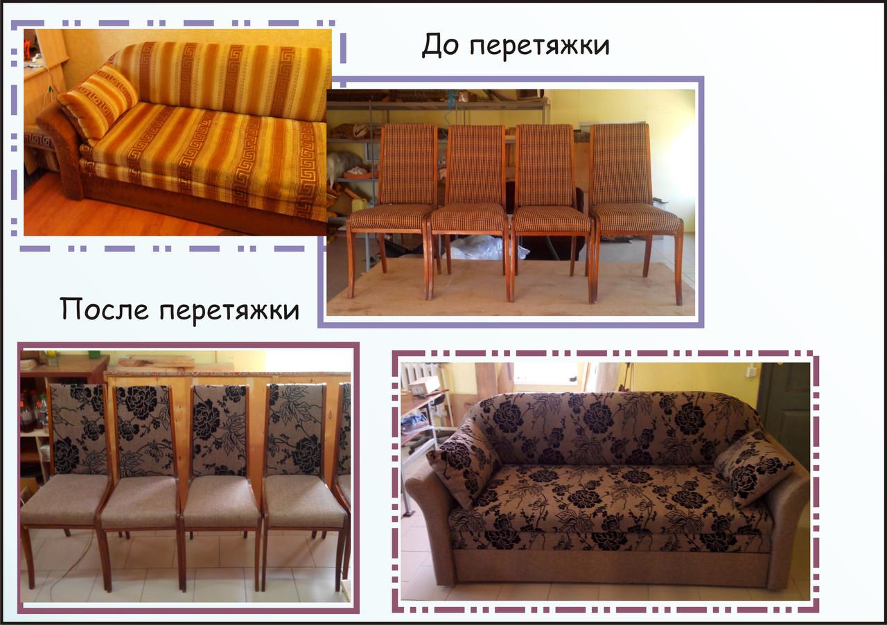 Диван и стулья