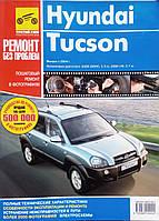 HYUNDAI TUCSON   Выпуск с 2004 года   Ремонт без проблем, фото 1