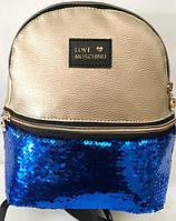 Рюкзаки с паетками и стразами (золото+синий 2хсторонний)20*24, фото 1