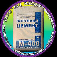Цемент М400  -  ПЦ II / Б-Ш 400 Кривой Рог (25кг)