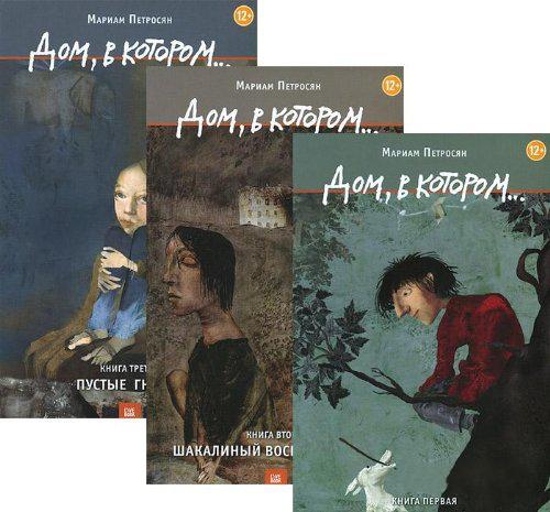 Дом, в котором... (комплект из 3 книг). Мариам Петросян. Гаятри