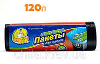 Мусорные мешки 120л /10шт (ХД) Фрекен Бок