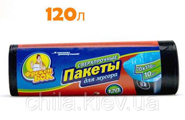 Мусорные мешки 120л /10шт (ЛД) Фрекен Бок