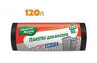Мусорные мешки 120л /10шт (ЛД) Мелочи Жизни