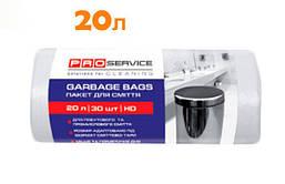 Пакеты для мусора 20л /30шт ProService