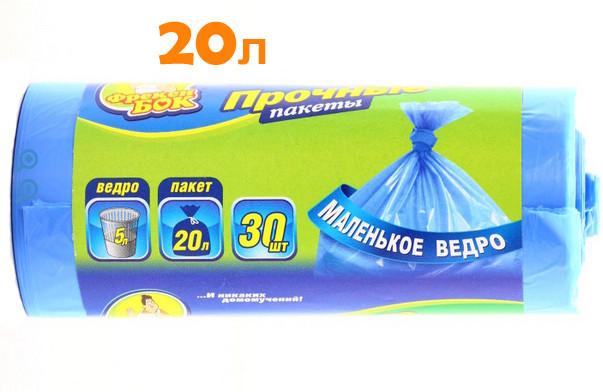 Пакеты для мусора 20л /30шт ФрекенБок