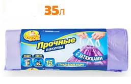 Пакеты для мусора 35л /15шт с затяжками ФрекенБок