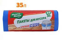 Мусорные пакеты 35л /30шт Мелочи Жизни