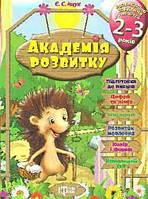 """Іщук академія розвитку розвивальні завдання для дітей 2-3 років книга   """"торсінг"""""""