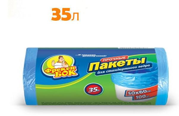 Мусорные пакеты 35л /100шт Фрекен Бок
