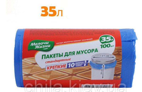 Мусорные пакеты 35л /100шт Мелочи Жизни