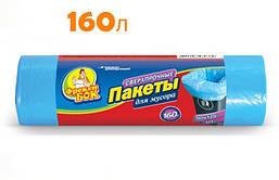 Мусорные мешки 160л /10шт ФрекенБок