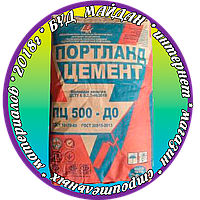 Цемент м500 -  ПЦ500 д0 -  Белорусский цемент (25кг)