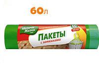 Мусорные пакеты с затяжками 60л /15шт Мелочи Жизни