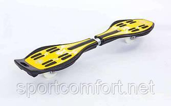 Рипстик waveboard (двоколісний скейт) 34 дюйма з світяться колесами жовтий