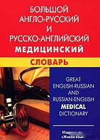 Большой англо-русский и русско-английский медицинский словарь. Живой язык