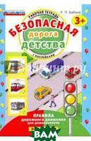 Бабина Раиса Петровна Безопасная дорога детства. Правила дорожного движения для дошкольников. Рабочая тетрадь с наклейками