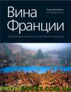 Вина Франции. Энциклопедия современного французского виноделия
