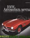 BMW. Автомобиль мечты