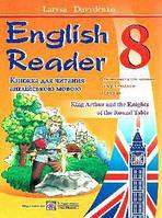"""Давиденко английська мова 8 клас книга для читання купити  цена купить """"піп"""""""