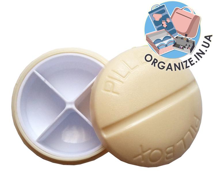 Круглый контейнер для таблеток на 4 отделения (белый)