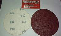 Наждачная бумага, круг для диска, самоклейка Р40