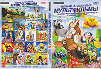 Коллекция Новые и Любимые мультфильмы №6