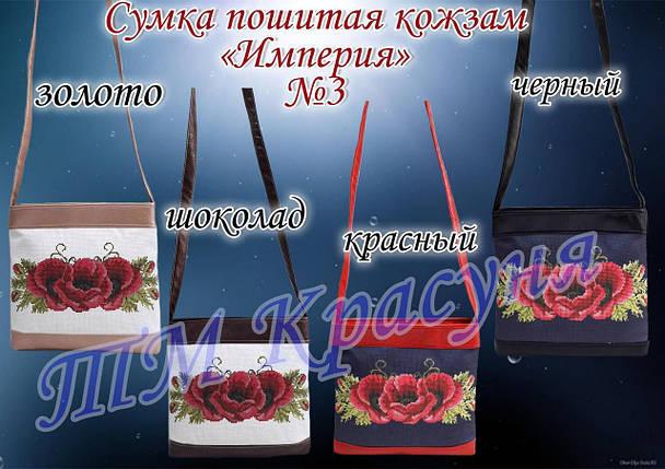 Империя-3 Пошитая сумка - заготовка под вышивку , фото 2