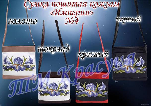 Империя-4 Пошитая сумка - заготовка под вышивку , фото 2