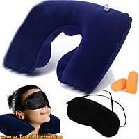 Набор для Cна 3в1: беруши в уши, маска для глаз, надувная подушка