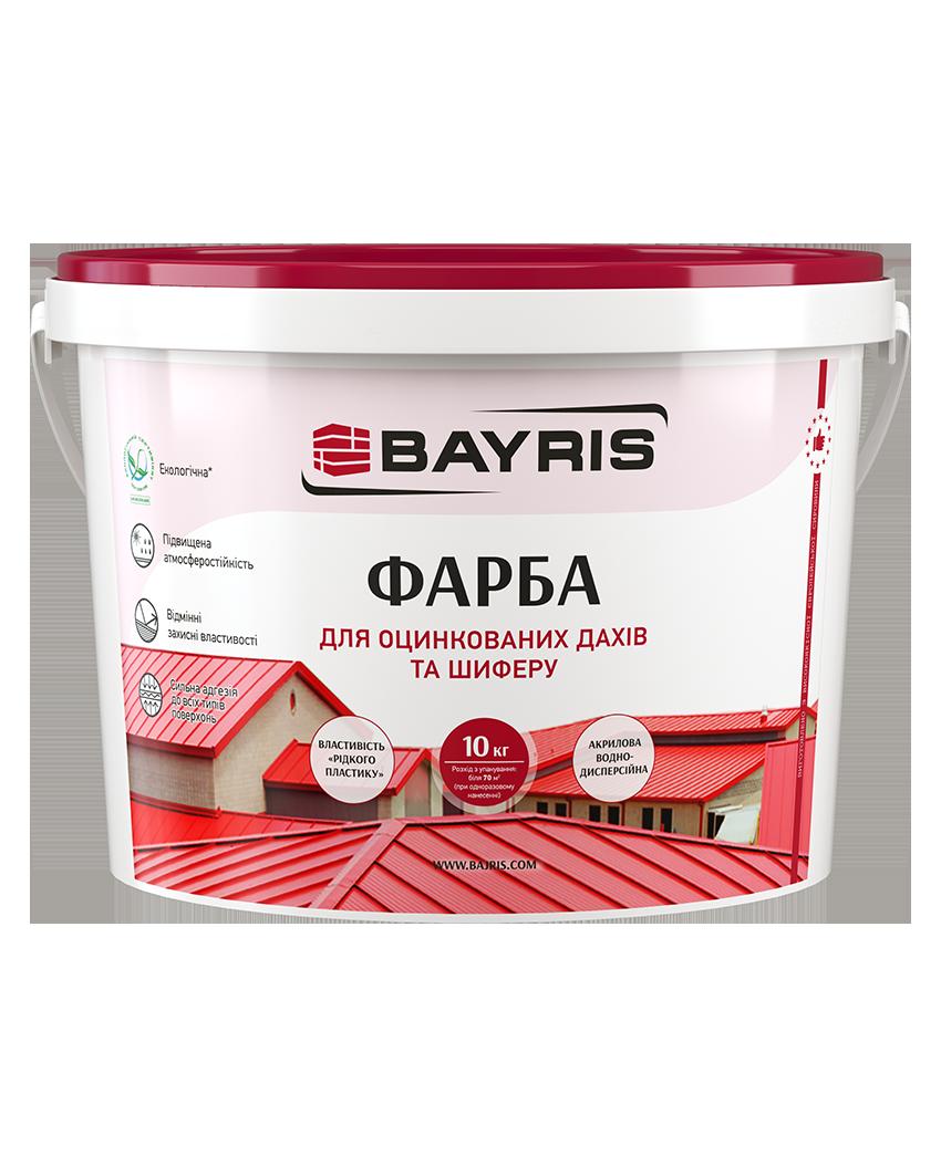 Крыша 2кг - защитная краска для оцинкованых крыш и шифера