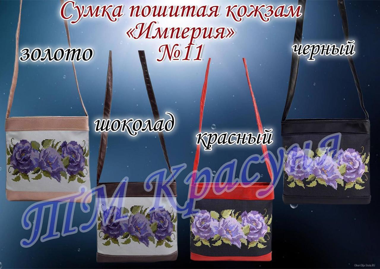 Империя-11 Пошитая сумка - заготовка под вышивку