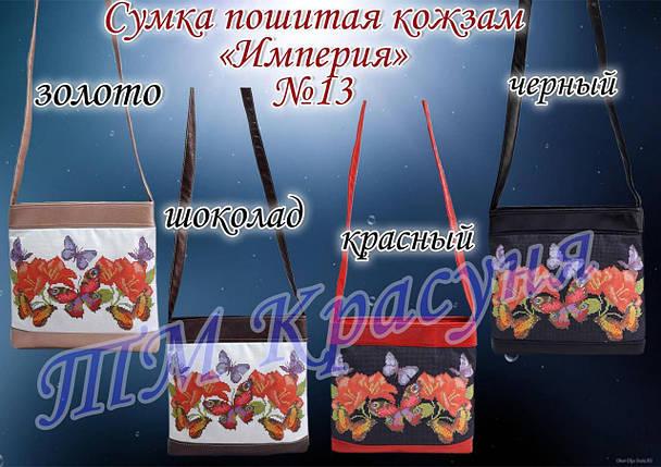 Империя-13 Пошитая сумка - заготовка под вышивку , фото 2