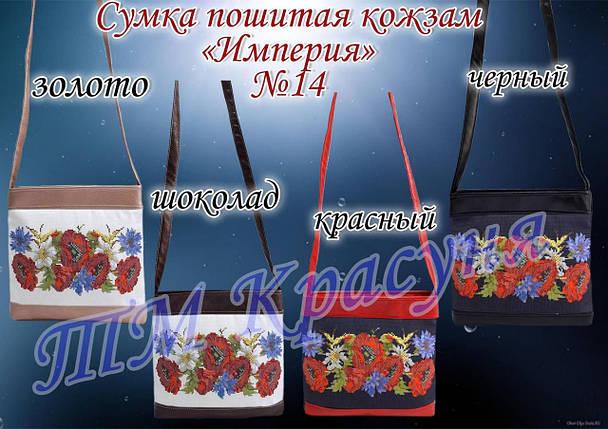 Империя-14 Пошитая сумка - заготовка под вышивку , фото 2