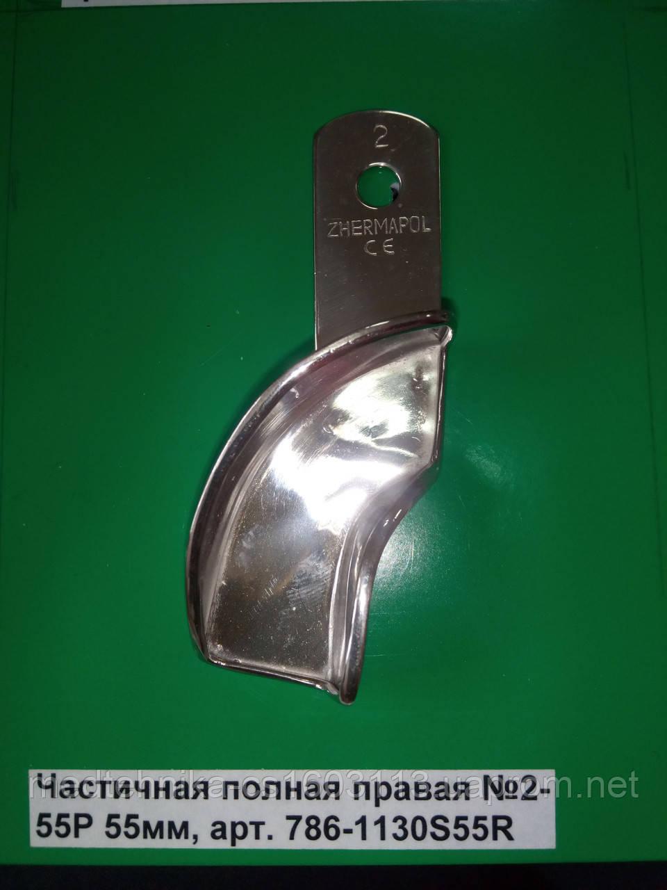 Ложка оттискная для частичных съемных протезов частичная полная правая №2