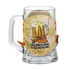 """Пивной бокал в кожаном футляре """"Вобла, пиво разливное. Это все мое, Родное"""""""