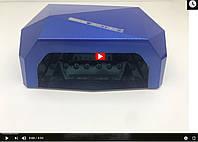 Лампа Гибридная Лампа для маникюра и педикюра Diamond (12W CCFL + 24W LED) 36W  Видео Обзор