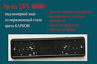 Рамка номерного знака карбон с нержавеющей стали