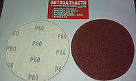 Наждачная бумага, круг для диска, самоклейка Р60