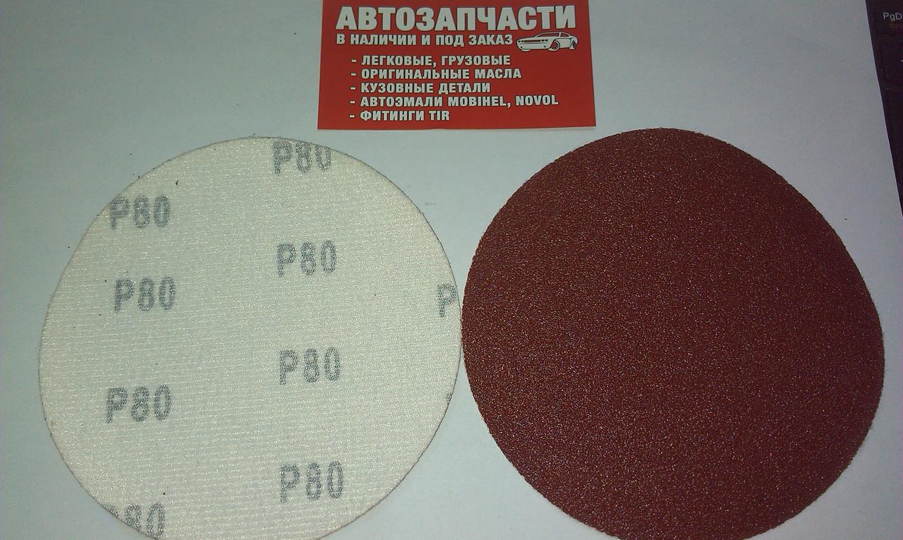 Наждачная бумага, круг для диска, самоклейка Р80