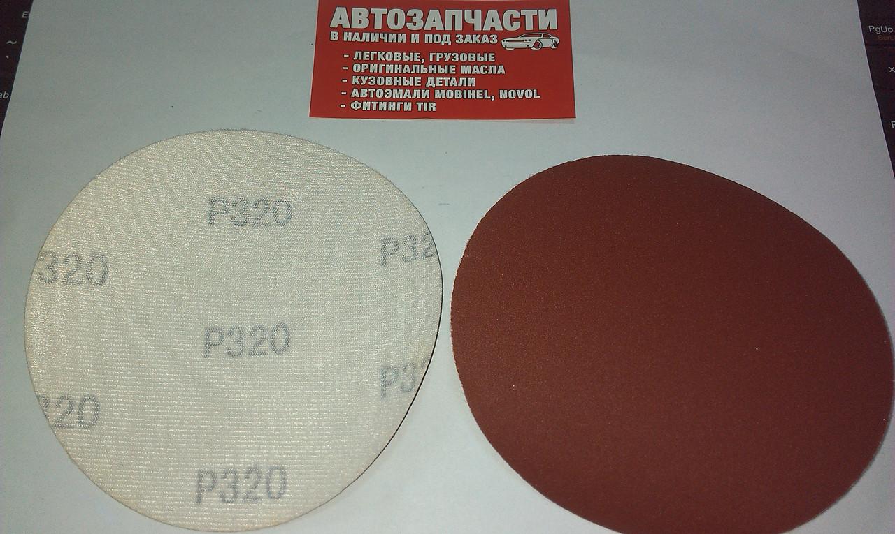 Наждачная бумага, круг для диска, самоклейка Р320